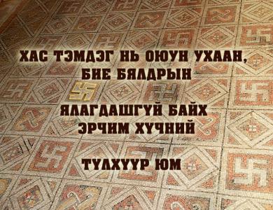 Хас бэлгэ тэмдэг болон түүний 12000 жилийн түүх